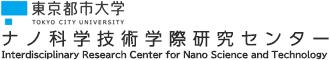 ナノ科学技術学際研究センター
